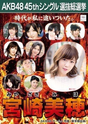 AKB48 45th シングル 選抜総選挙 翼はいらない 劇場盤 特典 生写真 宮崎美穂 AKB48 チームA