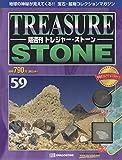 トレジャーストーン全国版 59 ([玩具])