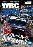 WRC 2011 SEASON3[DVD]―WRC世界ラリー選手権公認DVD