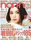 non・no(ノンノ) 2014年1月号