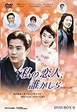 私の恋人、誰かしら DVD-BOX2