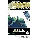 Amazon.co.jp: 鋼の錬金術師25巻 (デジタル版ガンガンコミックス) eBook: 荒川弘: Kindleストア