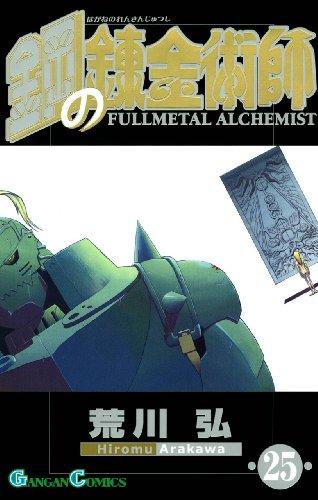 鋼の錬金術師25巻 (デジタル版ガンガンコミックス)