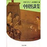 中国怪談集 (河出文庫)