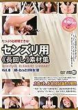 たっぷりと射精できる! センズリ用《長回し》素材集 Vol.8 続・ねっとり熟女:篇 アロマ企画 [DVD]