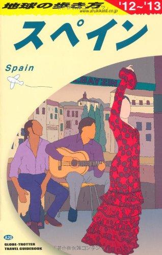A20 地球の歩き方 スペイン 2012~2013