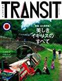 TRANSIT(トランジット)10号〜永久保存 美しきイギリス最終案内 (講談社MOOK)