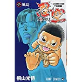 忍空 1―SECOND STAGE干支忍編 (ジャンプコミックス)
