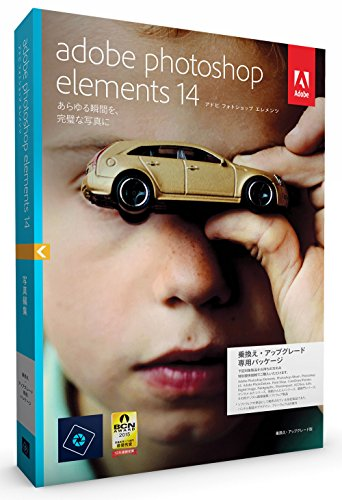 Adobe Photoshop Elements 14|乗換え・アップグレード版 (Elements 15への無償アップグレード対象商品 2017/1/4まで)