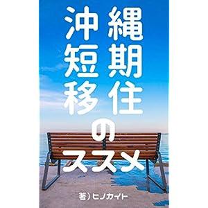 沖縄短期移住のススメ [Kindle版]