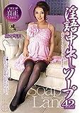 淫語中出しソープ42 冴木琴美 AVS collector's [DVD][アダルト]