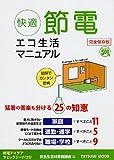 快適節電 エコ生活マニュアル (タツミムック)