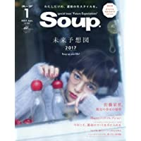 Soup. 表紙画像