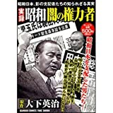 実録昭和闇の権力者 (バンブー・コミックス)