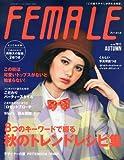 FEMALE (フィーメイル) 2012年 09月号 [雑誌]