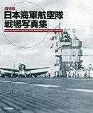 増補版 日本海軍航空隊戦場写真集