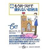 もう片づけで疲れない収納法 (集英社be文庫) 飯田 久恵 (2007/4/20)