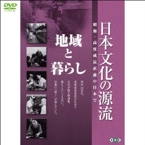 日本文化の源流「地域と暮らし」第7巻~昭和・高度成長直前の日本で~(1WeekDVD)