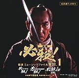必殺誕生40周年 映画 必殺! 厳選 ミュージックファイル Vol.1