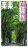 仙台・松島・蔵王・平泉 (楽楽 東北 3)