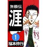 Amazon.co.jp: 無頼伝 涯 1 電子書籍: 福本 伸行: Kindleストア