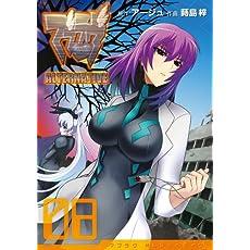 マブラヴオルタネイティヴ 8 (電撃コミックス)