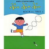 ぷーぷーぷー―おならとともだちになる本 (あすなろ書房 新しい絵本シリーズ)