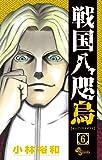 戦国八咫烏 6 (少年サンデーコミックス)
