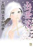 出世花 (秋田レディースコミックスデラックス / 高田 郁 のシリーズ情報を見る