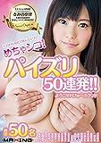めちゃシコ! パイズリ50連発! ! ようこそドぴゅ~ろランド [DVD][アダルト]