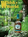 Whisky World / 2013 OCTOBER