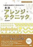 実践 アレンジ・テクニック (デジタル世代の音楽教本)