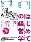 一橋ビジネスレビュー別冊No.1 ―はじめての経営学 (一橋ビジネスレビュー別冊 No. 1)