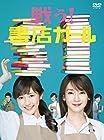 戦う!書店ガール DVD-BOX