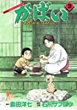 がばい 3―佐賀のがばいばあちゃん (ヤングジャンプコミックス BJ)