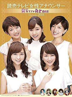 読売テレビ女性アナウンサー(ytv女子アナ向上委員会) 2016年 カレンダー 壁掛け A2
