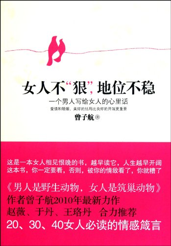 a-woman-must-be-tough-chinese-edition
