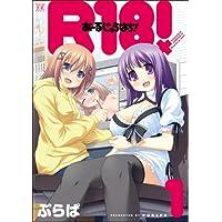R18! (1) (まんがタイムKRコミックス)