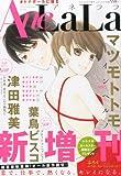 AneLaLa (アネララ) 2013年 07月号 [雑誌]