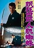 眠狂四郎 人肌蜘蛛 [DVD]
