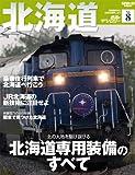 鉄道のテクノロジー Vol.8―車両技術から鉄道を理解しよう (SAN-EI MOOK)