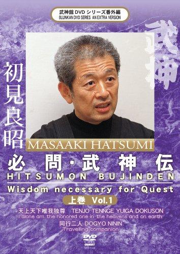 初見良昭 - Masaaki Hatsumi