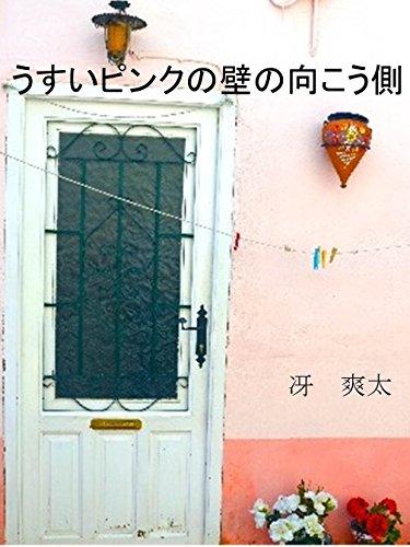 うすいピンクの壁の向こう側