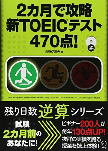 2カ月で攻略新TOEICテスト470点! (残り日数逆算シリーズ)
