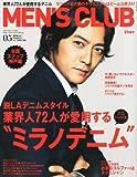 MEN'S CLUB (メンズクラブ) 2011年 05月号 [雑誌]