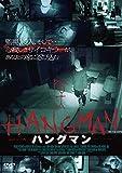 ハングマン[DVD]