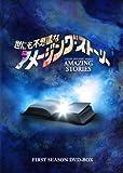 世にも不思議なアメージング・ストーリー 1st シーズンDVD-BOX