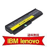 IBM Lenovo ThinkPad X200 X200S対応用バッテリー(6-cells 10.8V 5200mAh) 並行輸入品