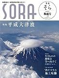季刊SORA2011梅雨号