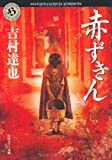赤ずきん (角川ホラー文庫)